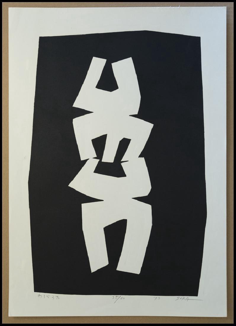 Mitsuaki Sora Children's Song Japanese Woodblock Print