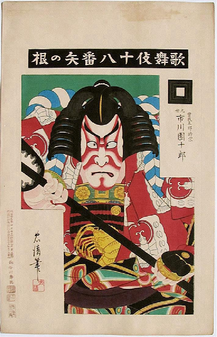 Torii Tadakiyo First Edition Japanese Woodblock Print