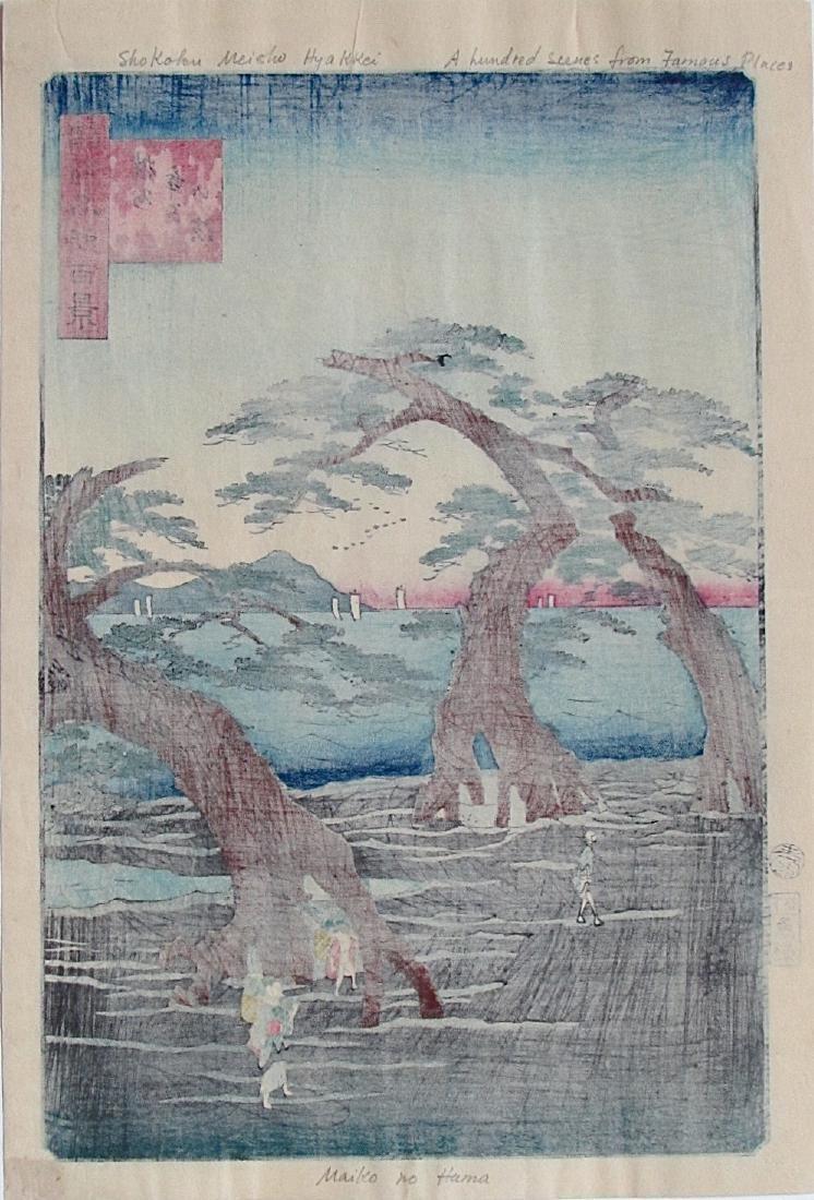 Utagawa Hiroshige II Maiko Japanese Woodblock Print - 2