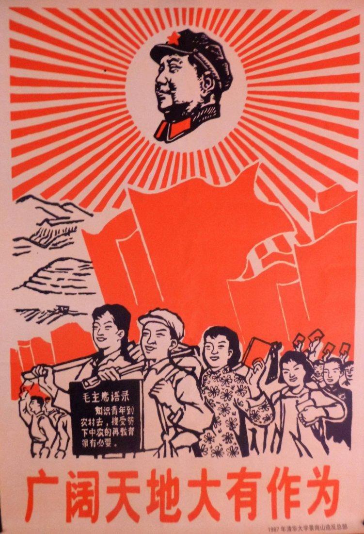 Mao Cultural Revolution Propaganda Art