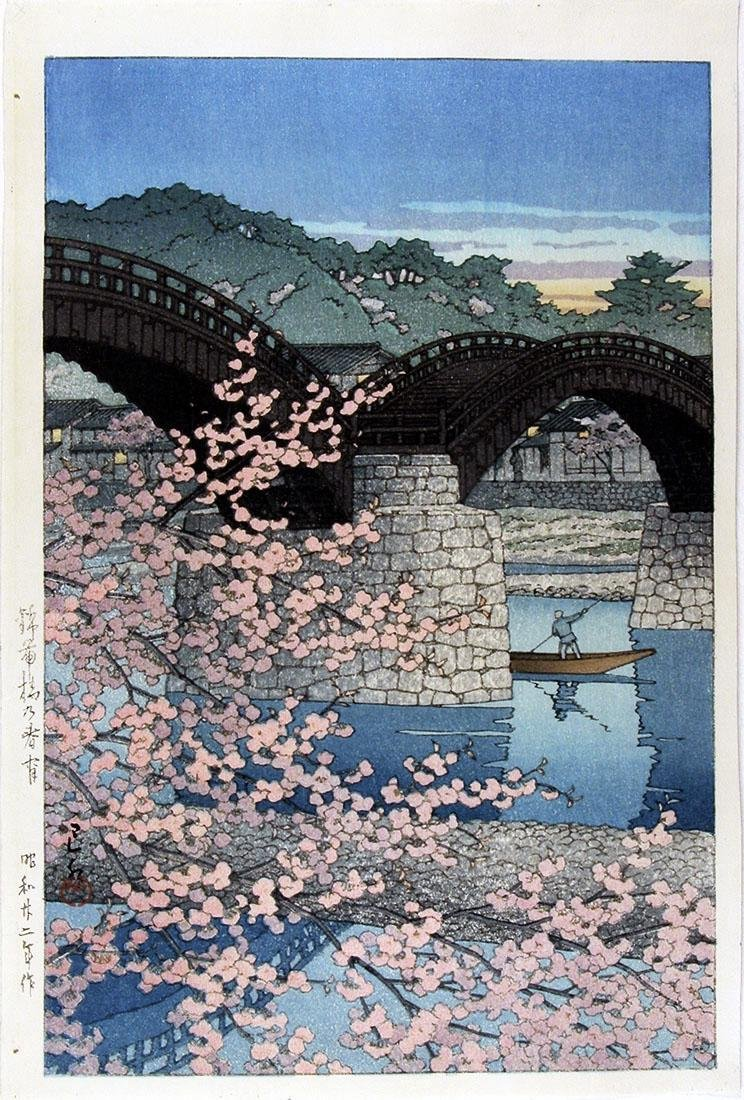 Hasui Kawase First Edition Woodblock Kintai Bridge