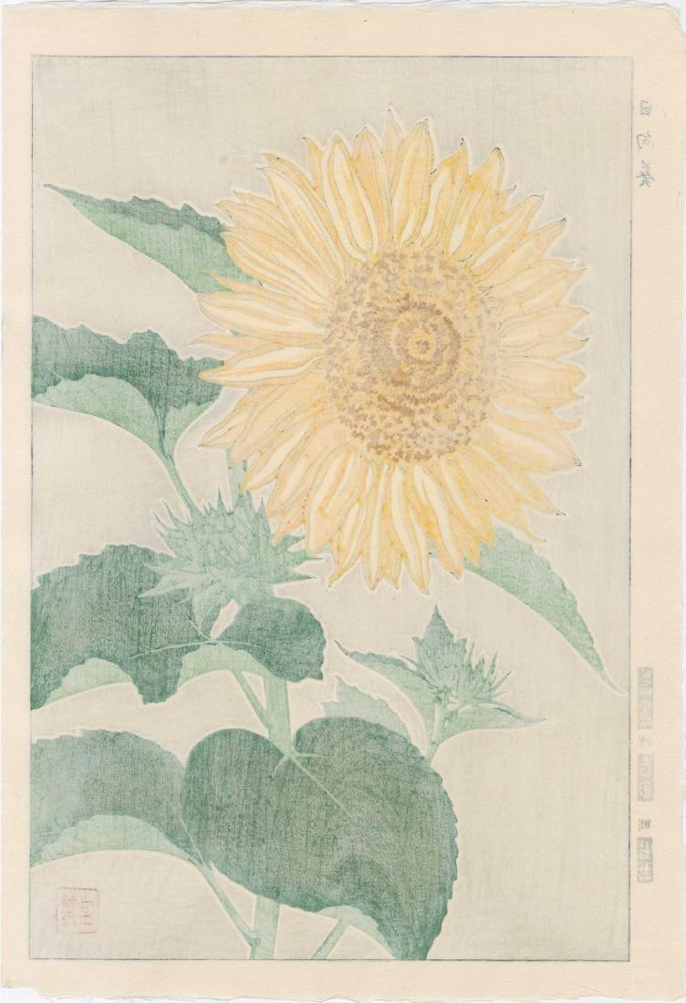 Kawarazaki Shodo Woodblock Sun Flower - 2