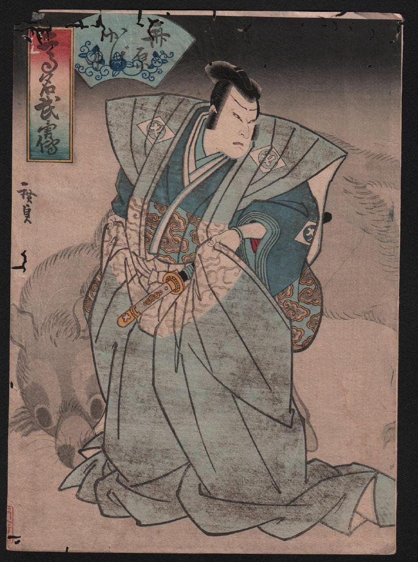 Konishi Hirosada Woodblock Kabuki Actor