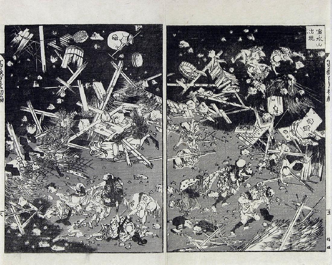 Hokusai Katsushika Woodblock Mt. Fuji Eruption