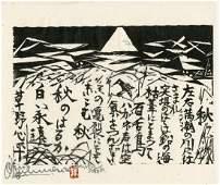 Shiko Munakata Lithograph Yasukawa