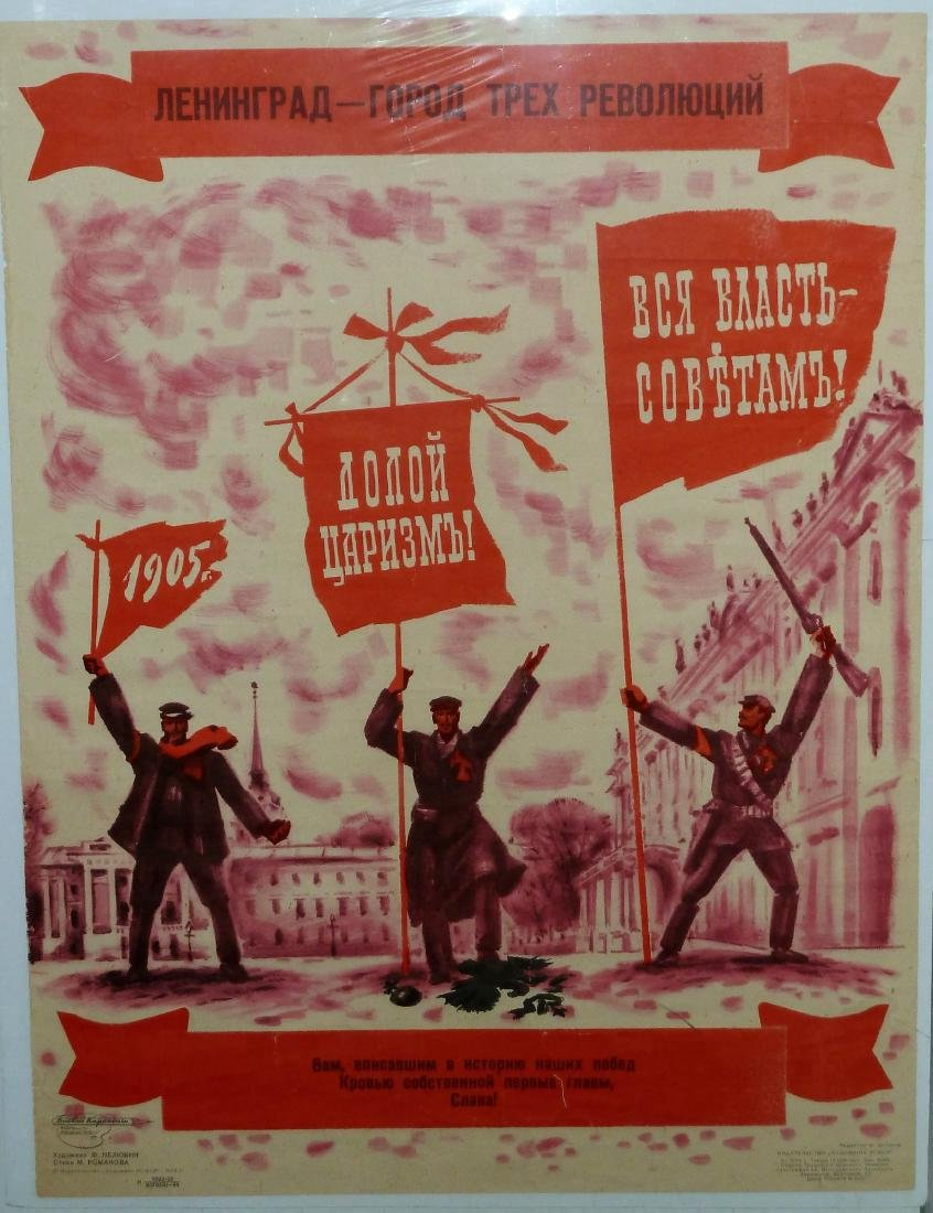 1974 Poster Celebrating the 1905 Russian Revolution