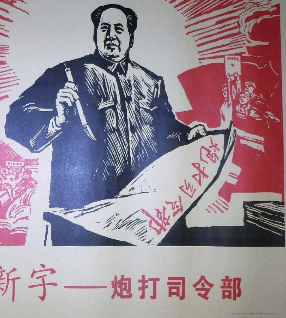 Anti-America Chinese Propaganda - 2