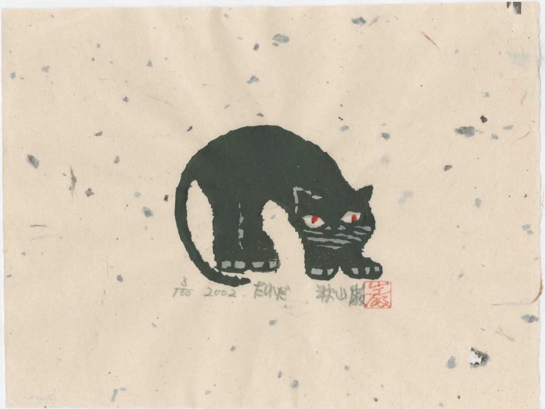 Akiyama Iwao Woodblock Black Cat with an Arched Back