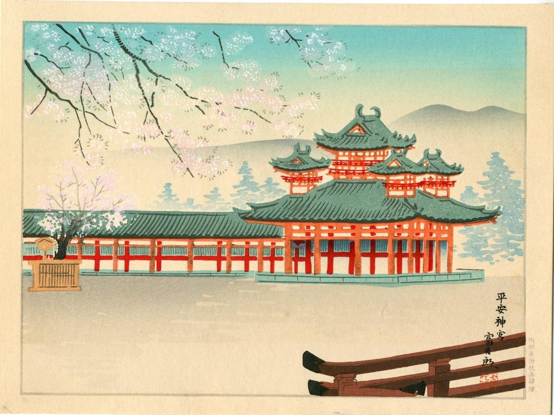 Tomikichiro Tokuriki Woodblock Heian Jingu Shrine