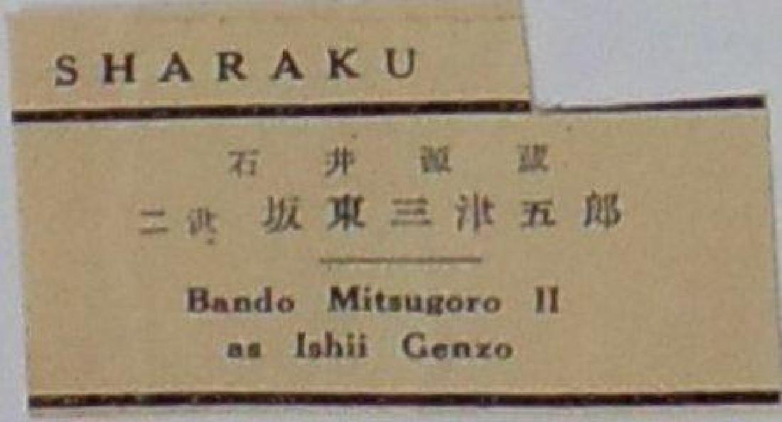 Toshusai Sharaku Woodblock Bando Mitsugoro II - 2