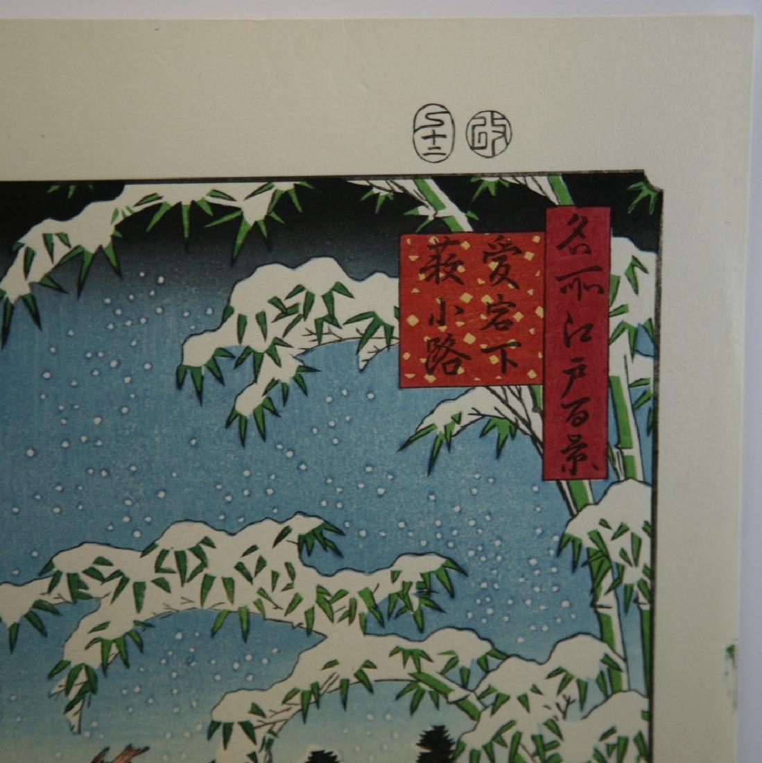 Ando Hiroshige Woodblock Yabukoji Below Atago Yuba - 2