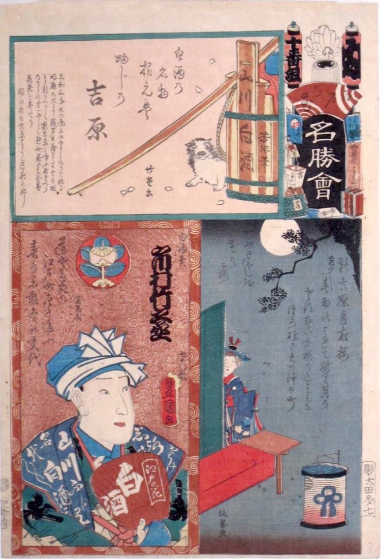 Utagawa Kunisada & Taiso Yoshitoshi Woodblock