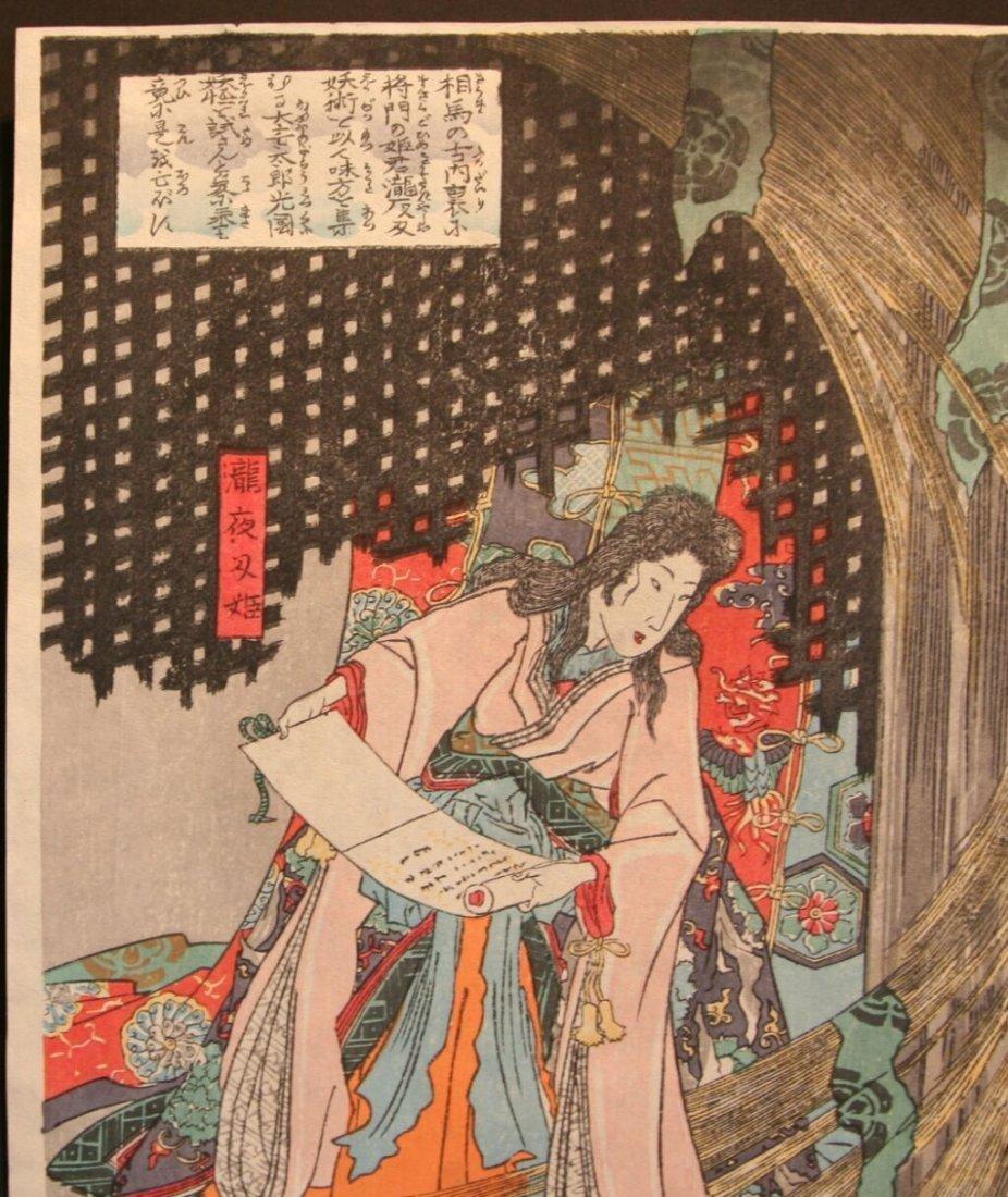 Utagawa Kuniyoshi Woodblock Takiyasha Witch Skeleton - 10