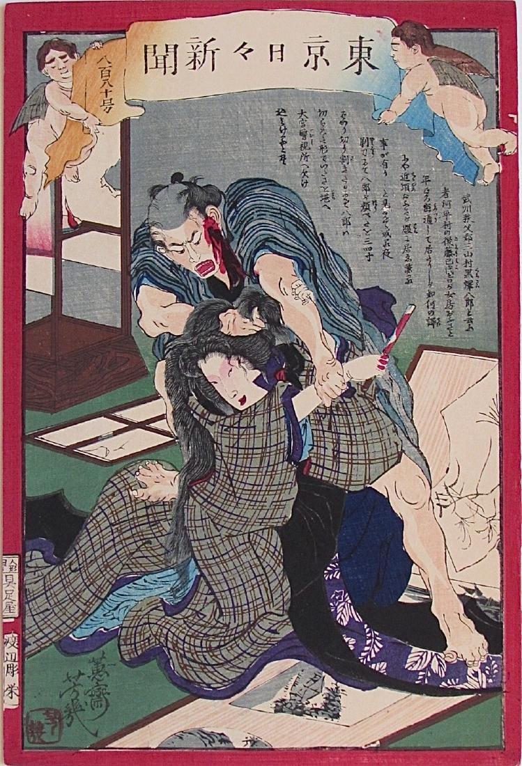 Ochiai Yoshiiku Woodblock Cuts Lover's Cheek
