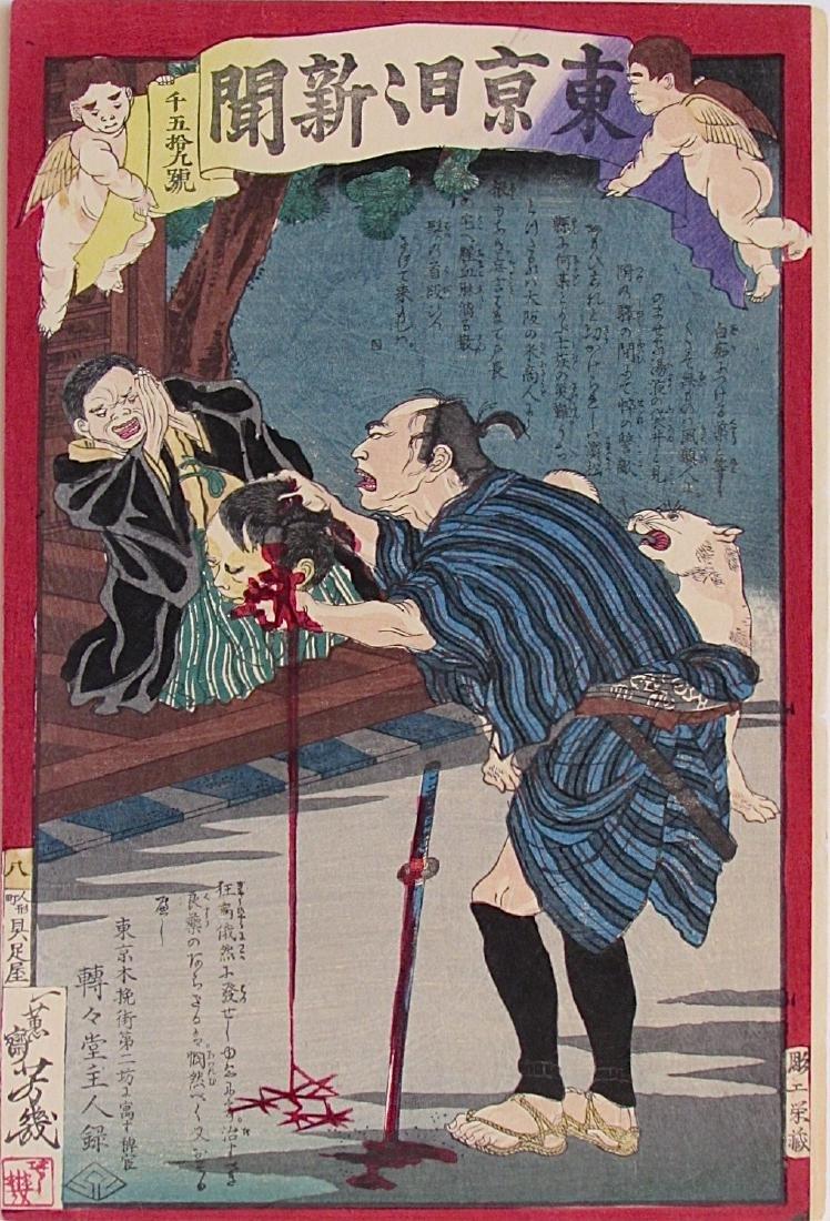 Ochiai Yoshiiku Woodblock Merchant Beheads Shizoku