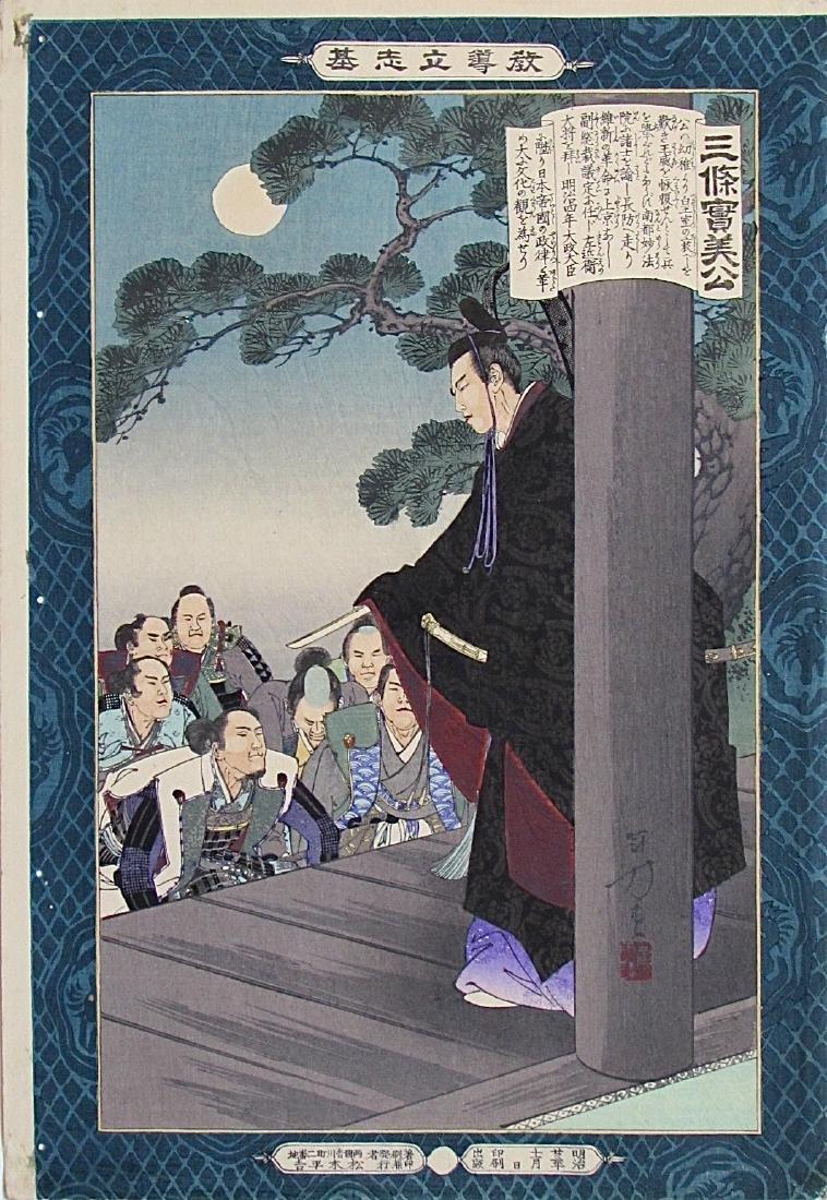Mizuno Toshikata Woodblock Morality and Success