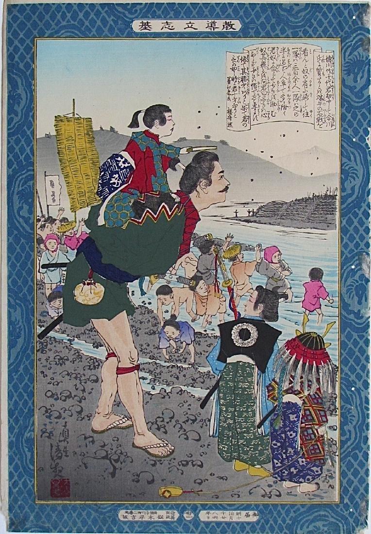 Kobayashi Kiyochika Woodblock Dainin Kamitsukeno Katana