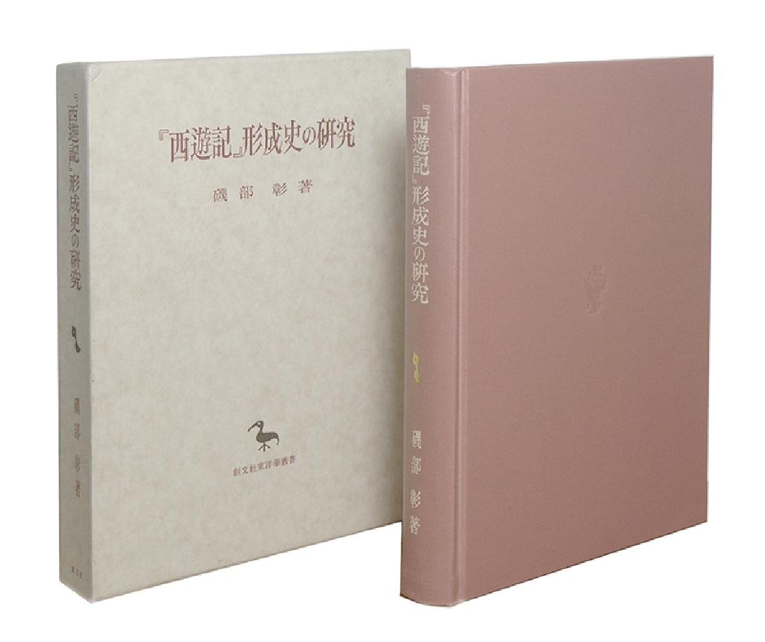 A Study of the History of the Hsi-yu chi Akira Isobe