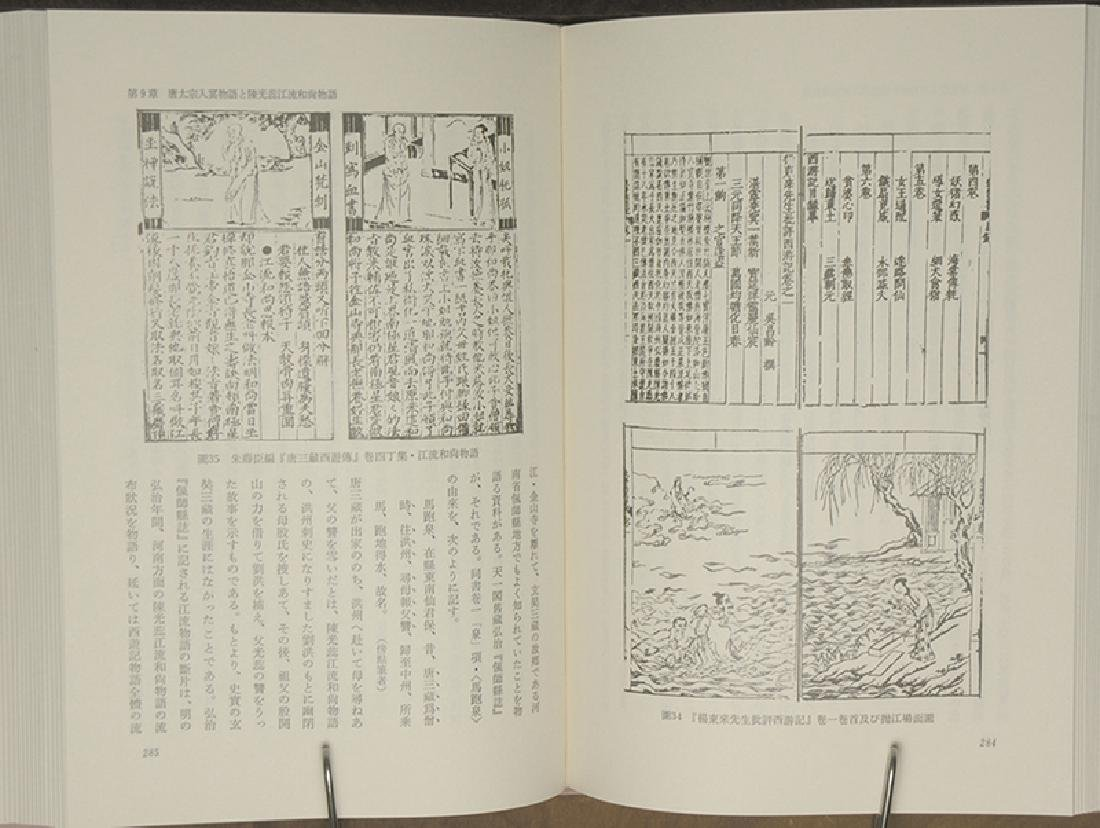 A Study of the History of the Hsi-yu chi Akira Isobe - 3