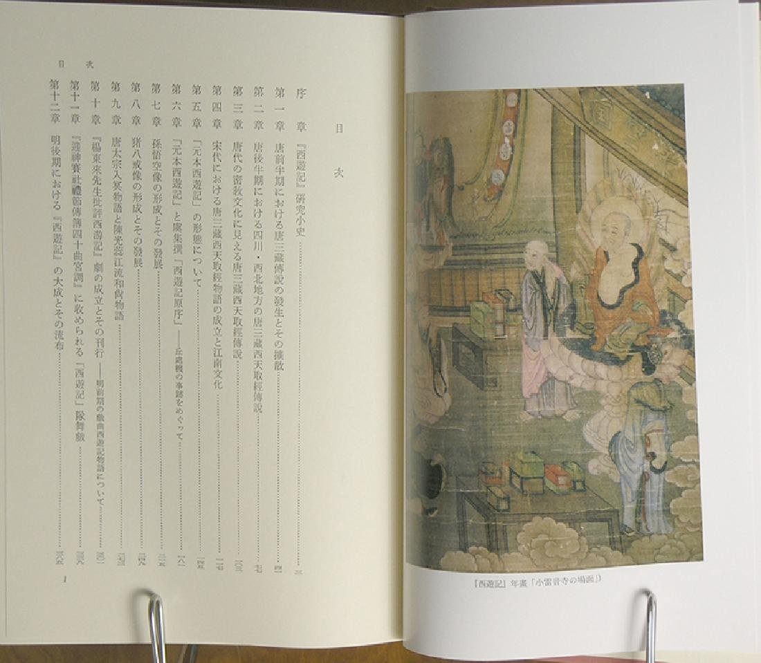 A Study of the History of the Hsi-yu chi Akira Isobe - 4