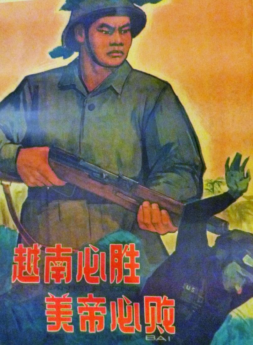 Chinese Anti-America Propaganda Poster Soilder - 2