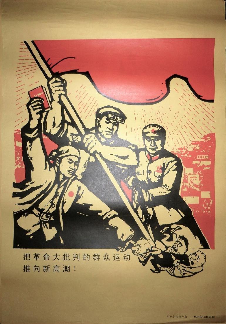 Chinese Anti-America Propaganda Poster Soilders