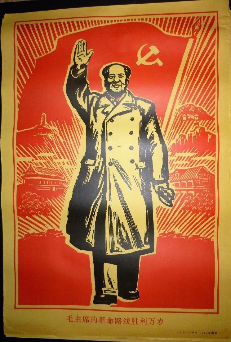Chinese Cultural Revolution Propaganda Poster Hammer &