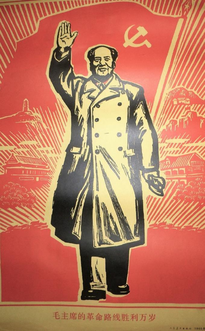 Chinese Cultural Revolution Propaganda Poster Hammer & - 2