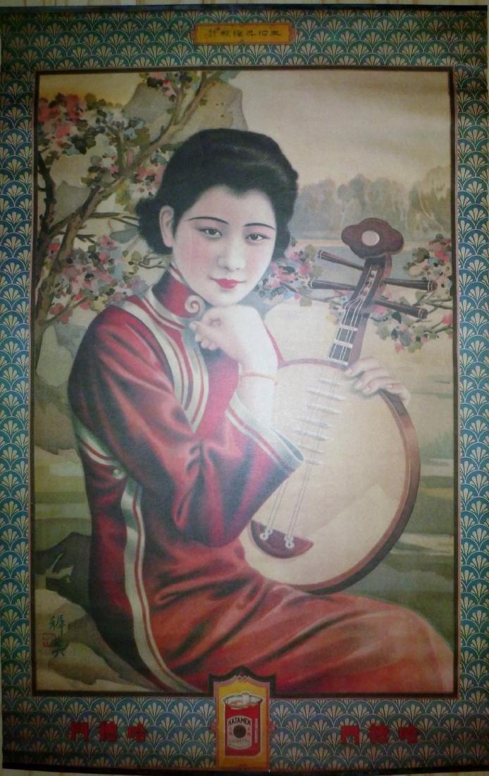 Hatamen Cigarettes Shanghai Advertising Art Poster 1950