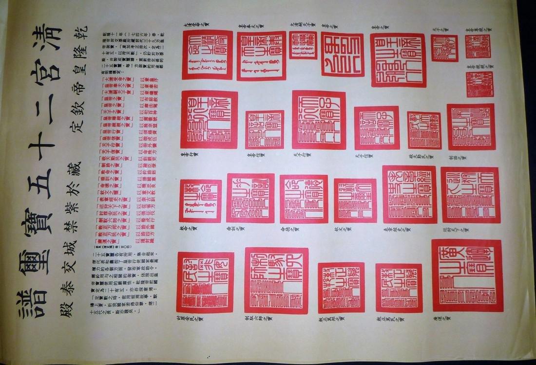 Chinese Cultural Revolution Propaganda Poster Seals