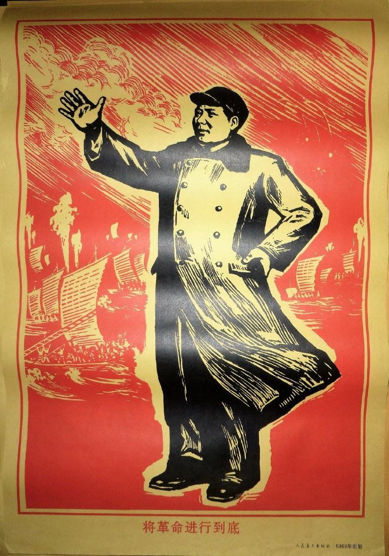 Anti-America Chinese Propaganda Poster Citizen
