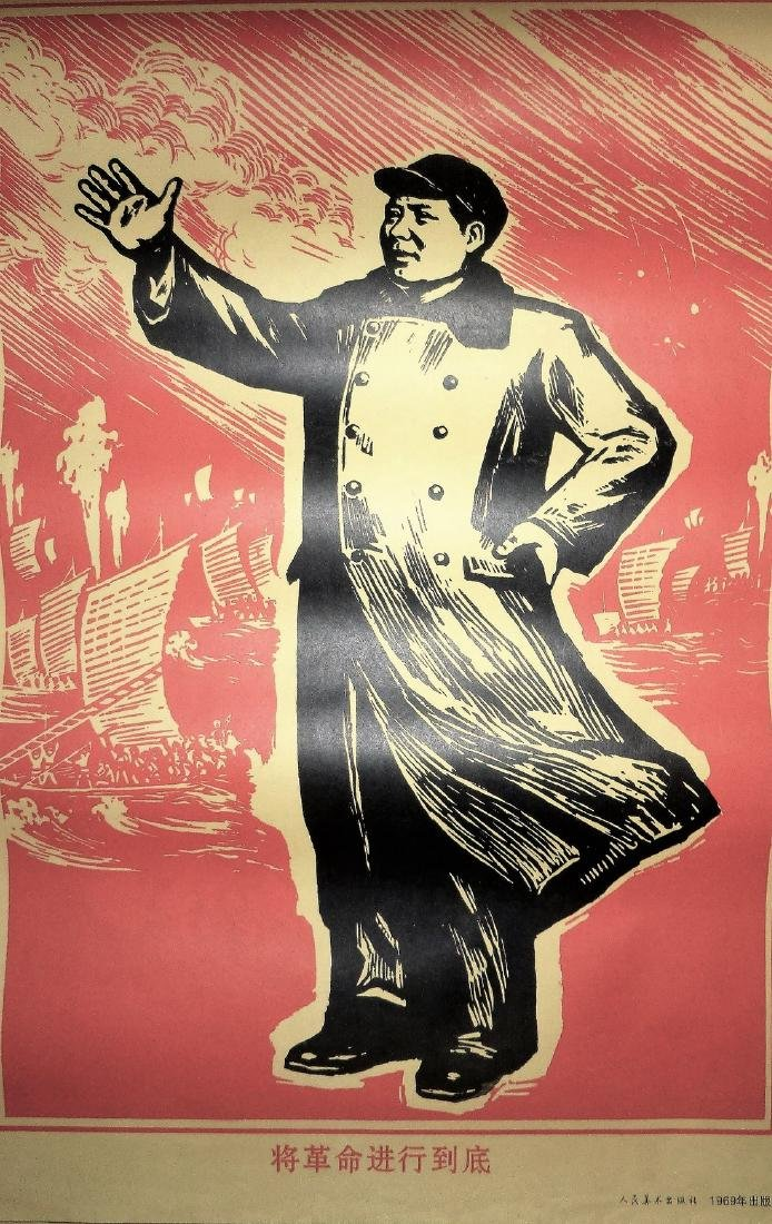 Anti-America Chinese Propaganda Poster Citizen - 2