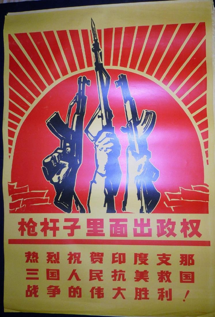 Chinese Cultural Revolution Propaganda Poster Rifles