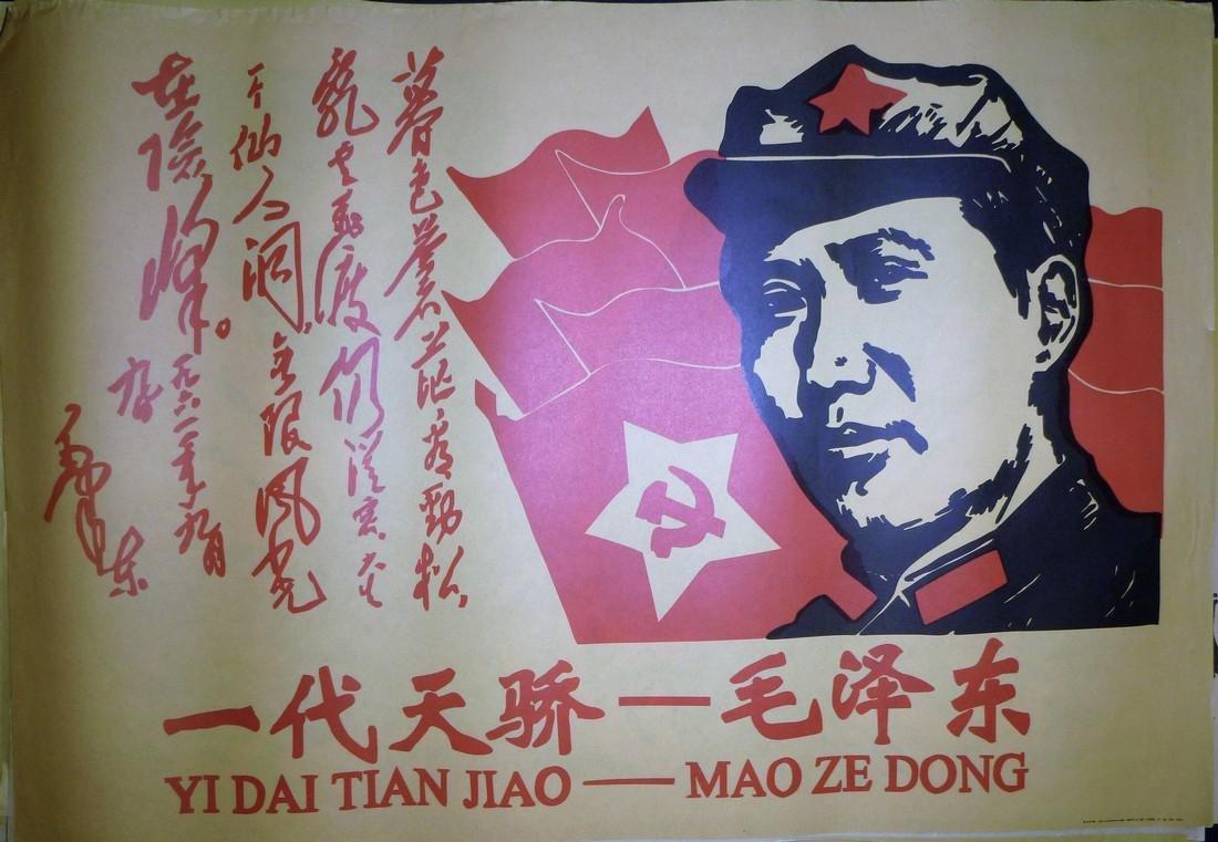 Anti-America Chinese Propaganda Poster Mao Ze Dong