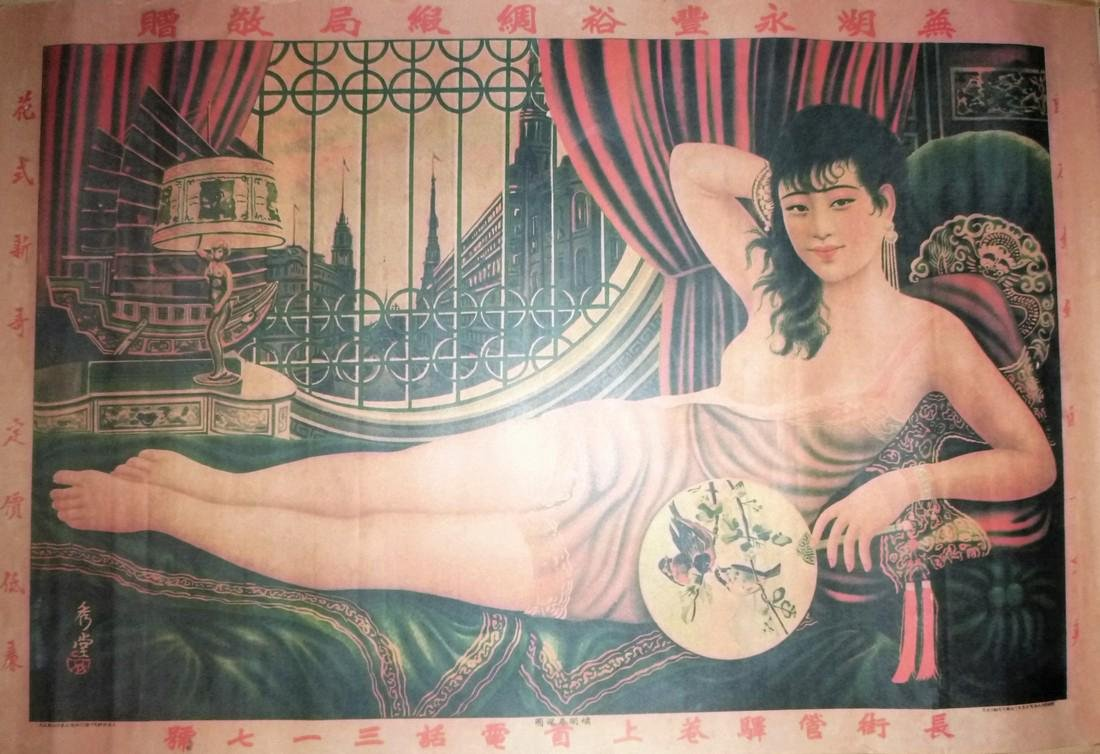 Reclining Woman With A Fan Shanghai Adverising Poster - 2
