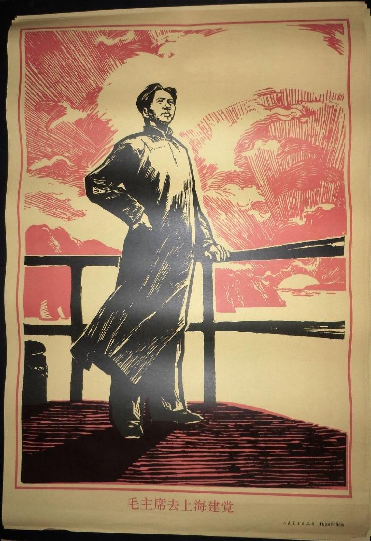 Chinese Cultural Revolution Propaganda Poster