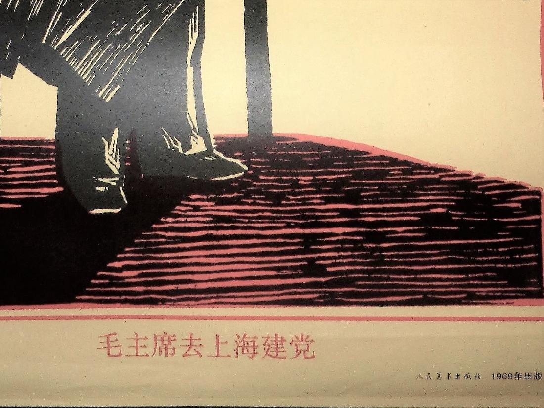 Chinese Cultural Revolution Propaganda Poster - 3