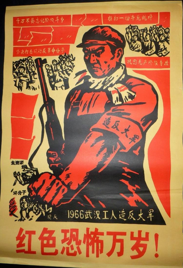 Chinese Anti-America Propaganda Poster Worker