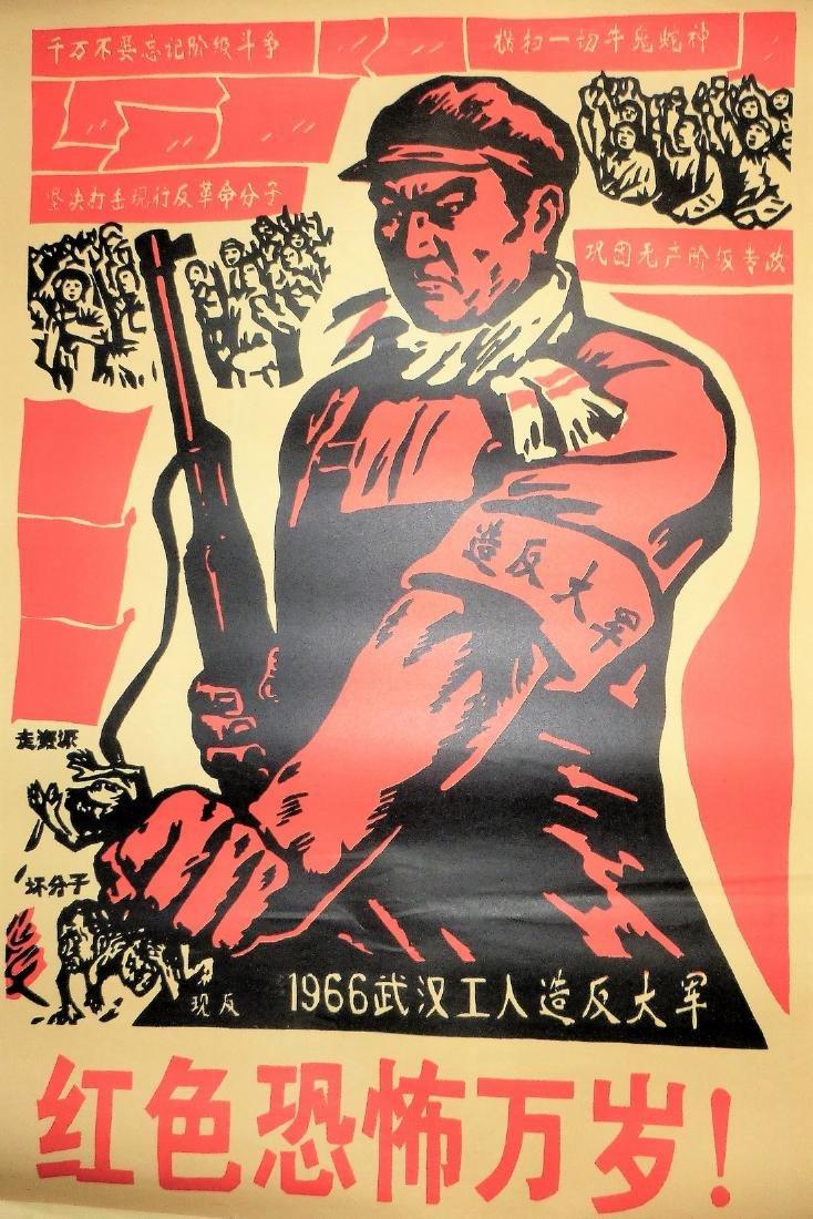 Chinese Anti-America Propaganda Poster Worker - 2