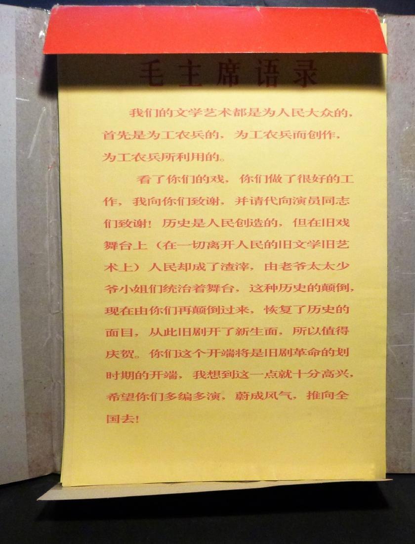 Madame Mao's Model Operas - 50 Poster Portfolio - 10