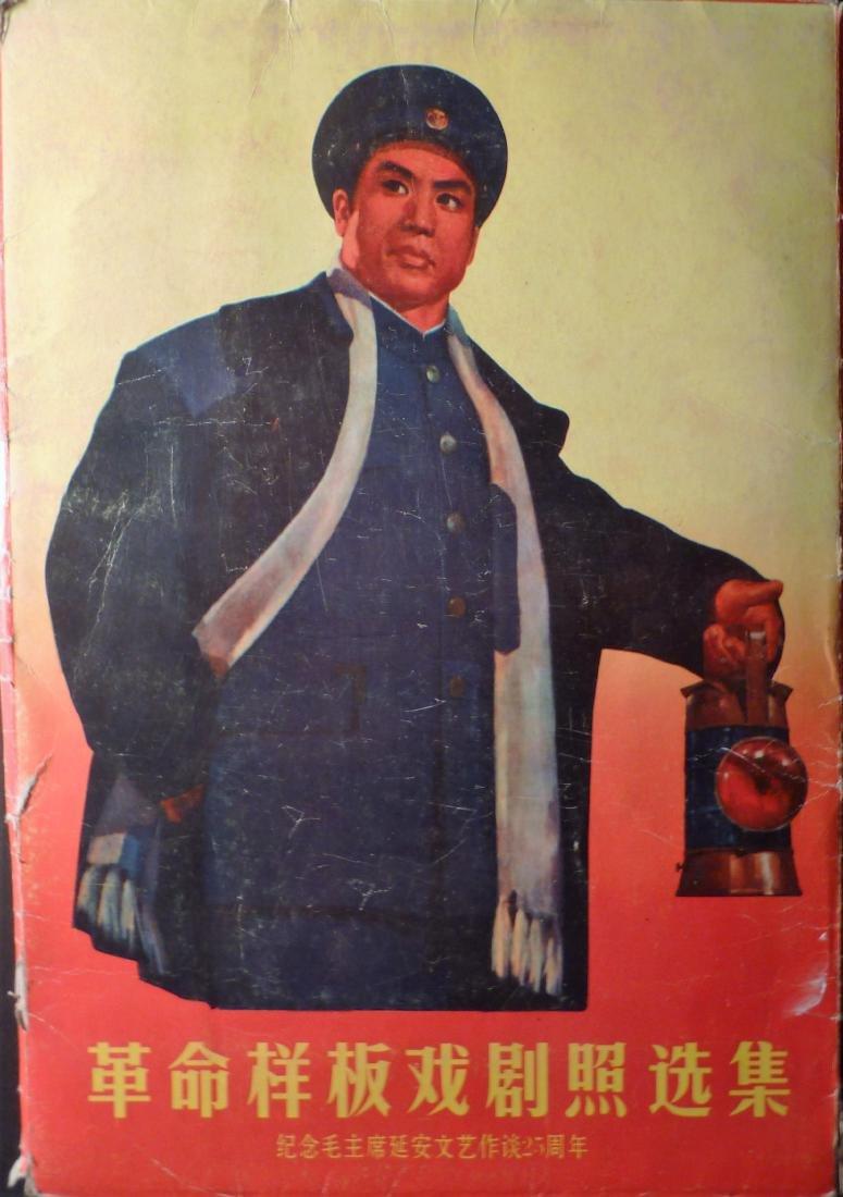 Madame Mao's Model Operas - 50 Poster Portfolio - 2