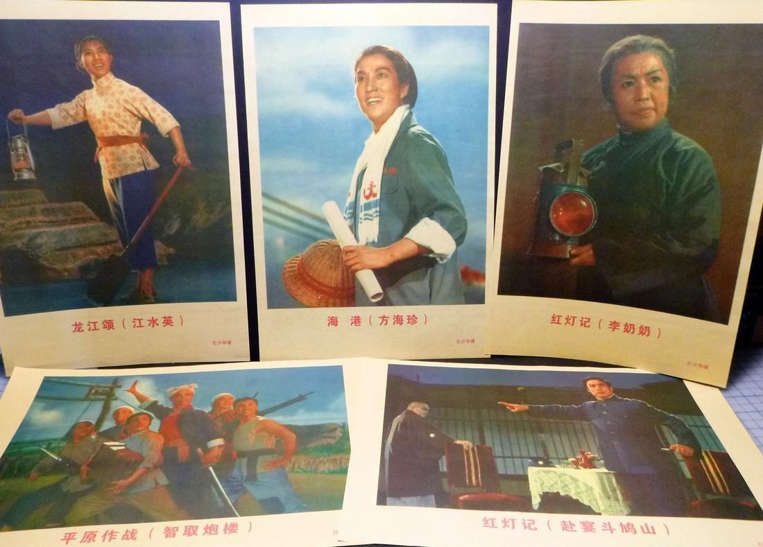 Madame Mao's Model Operas - 50 Poster Portfolio - 6