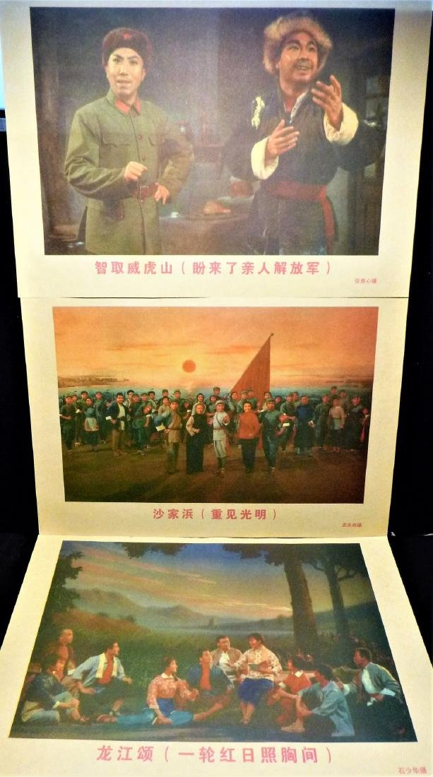 Madame Mao's Model Operas - 50 Poster Portfolio - 8