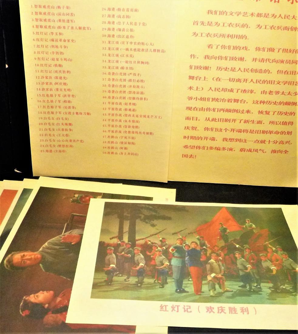 Madame Mao's Model Operas - 50 Poster Portfolio - 9