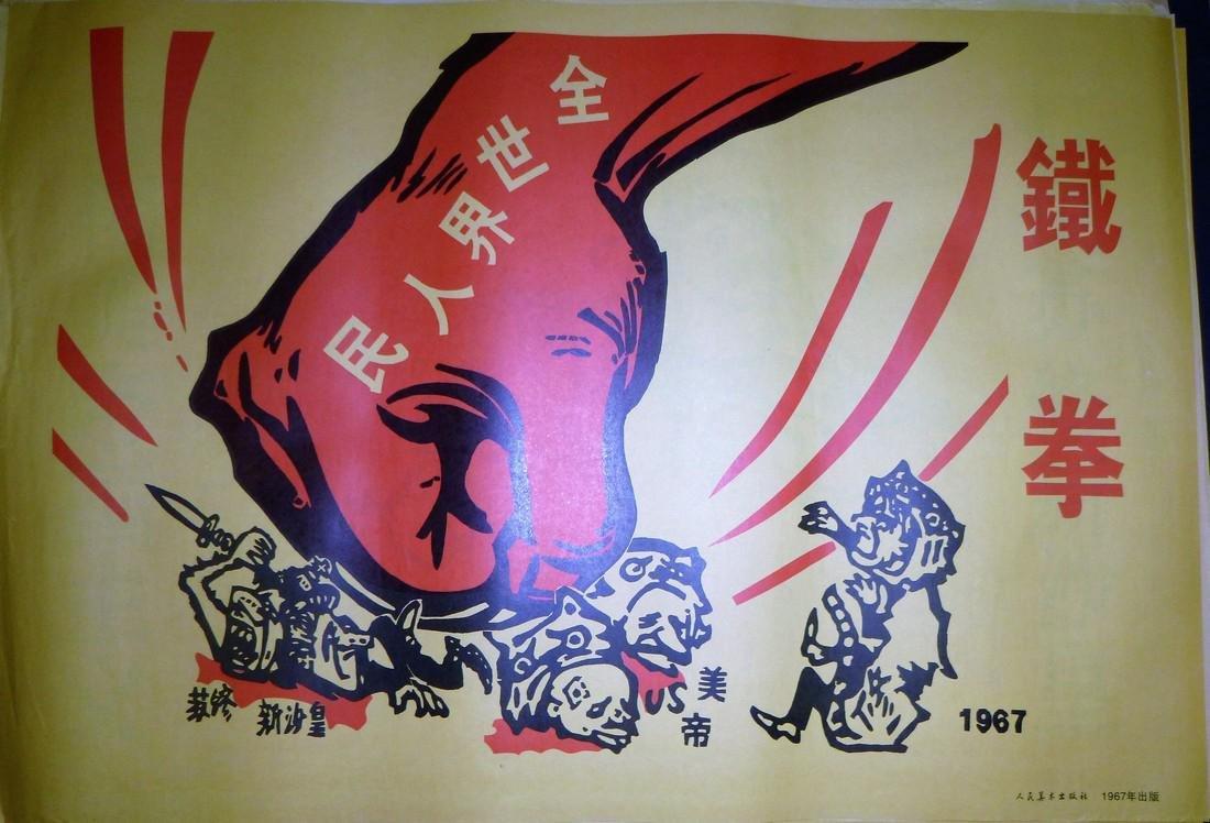 Chinese Anti-America Propaganda Poster Communist Fist