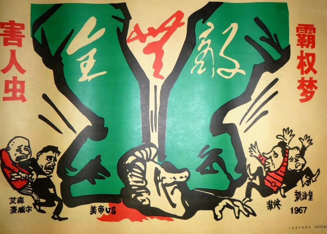 Chinese Anti-America Propaganda Poster Green Fists