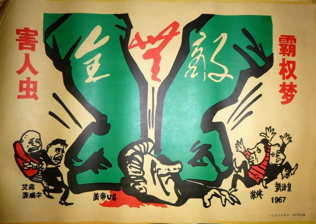 Chinese Anti-America Propaganda Poster Green Fists - 2