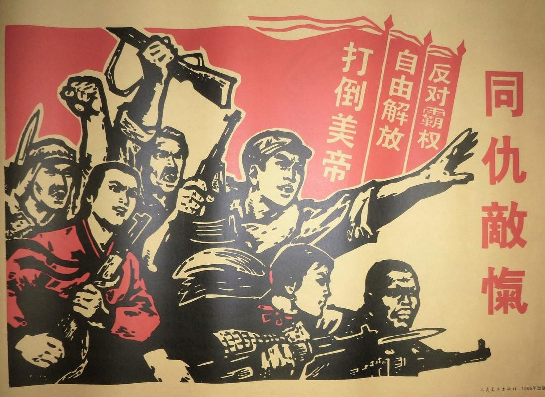 Chinese Cultural Revolution Propaganda Poster Support
