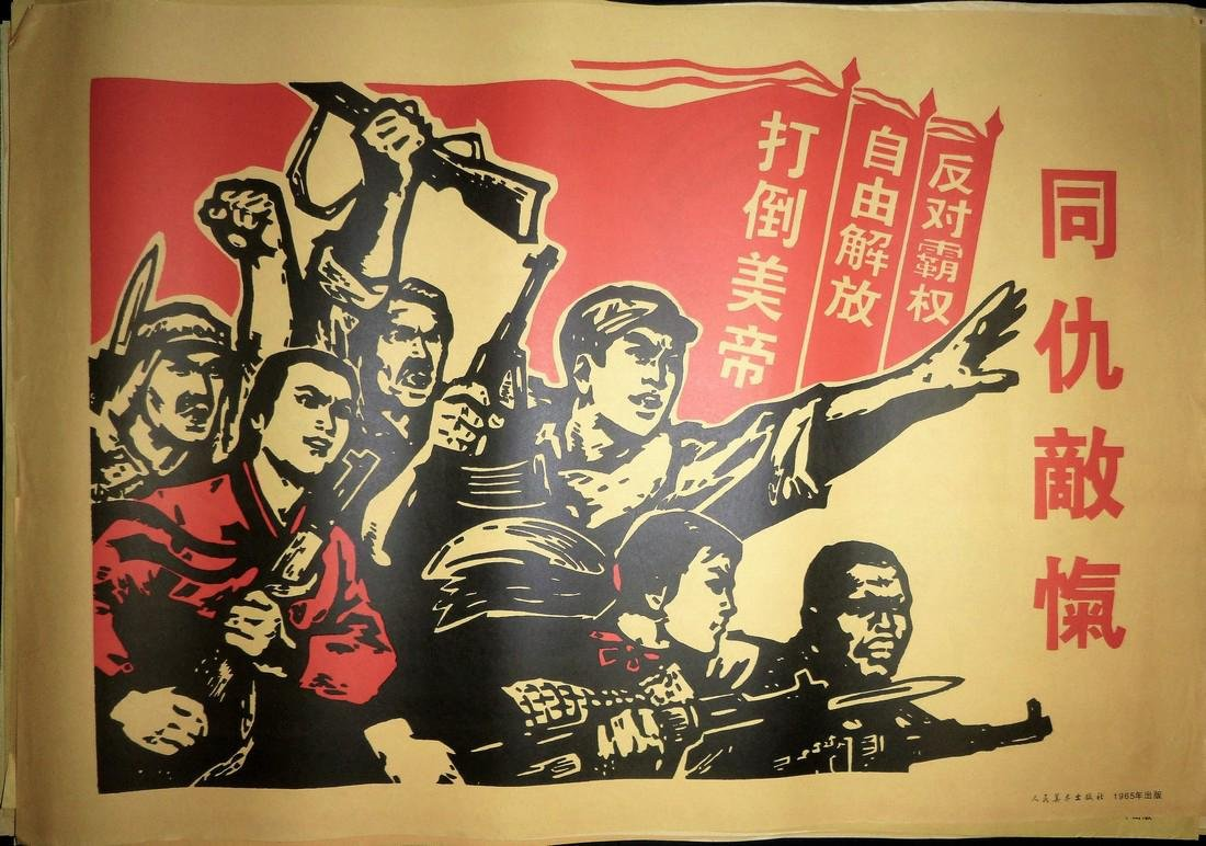 Chinese Cultural Revolution Propaganda Poster Support - 2