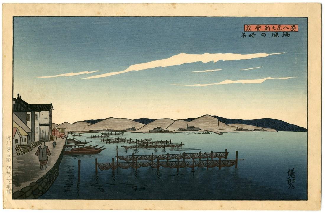 Gihachiro Okuyama Woodblock The Fishing Spot Ishizaki